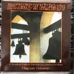 Muszorgszkij - Egy Kiállítás Képei